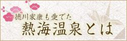 熱海温泉の歴史